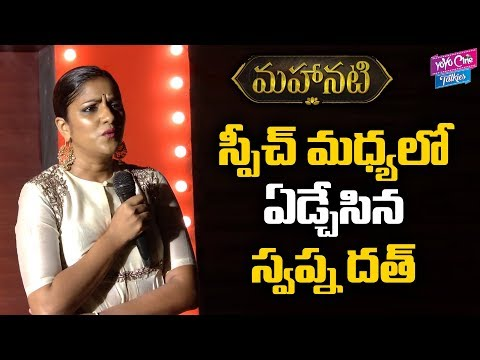 Swapna Dutt Emotional Speech At Mahanati Success Celebrations | Tollywood News | YOYO Cine Talkies