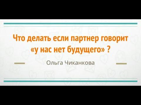 chto-delat-esli-u-partnera-bolshoy