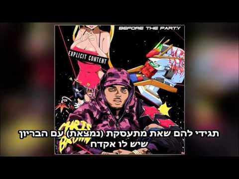 Chris Brown - Trust Me (Heb Sub) מתורגם