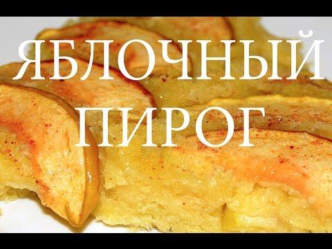 Как приготовить яблочный пирог в духовке ,быстро и просто.