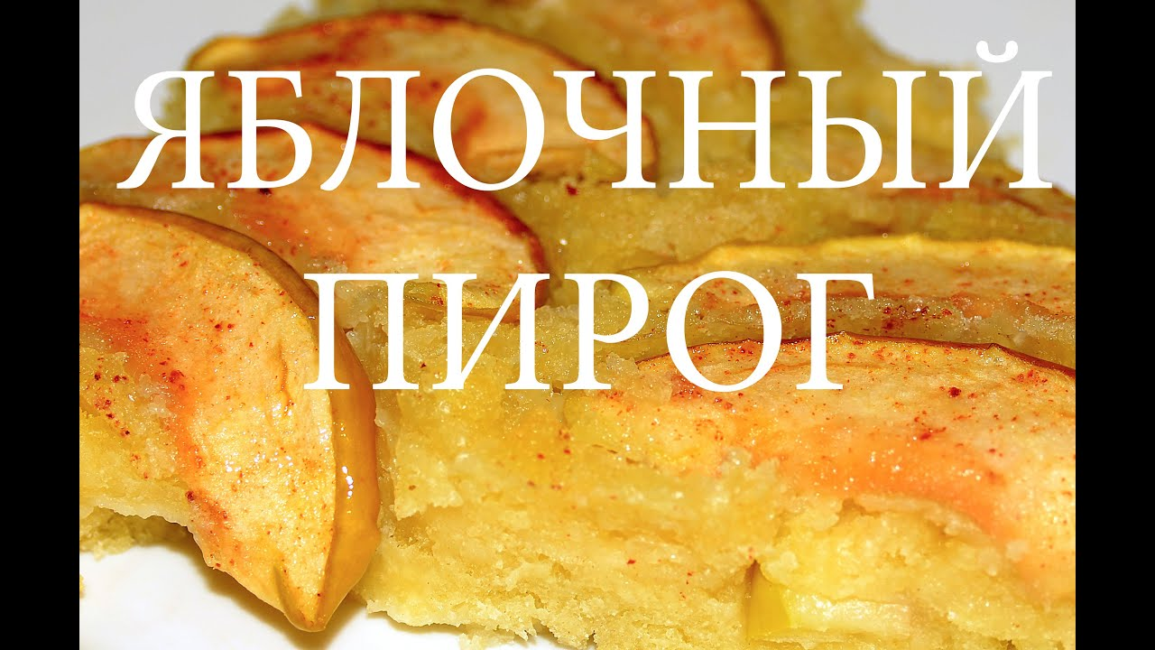 Пирог с яблоком рецепт быстро и вкусно