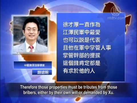 CCP Mouthpieces Warned Investigation of  Xu Caihou Only Start of the Anti-corruption Campaign