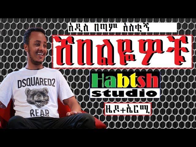Ethiopia: Zedo + Ermy new Ethiopian very funny comedy