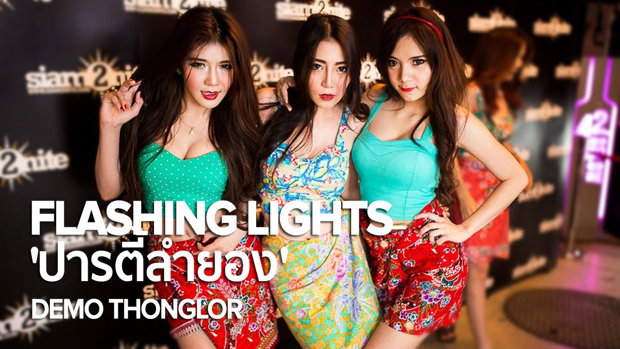 Siam2nite Flashing Lights At DEMO Thonglor