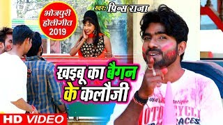 Prince Raja new Holi Song 2019 | Band Jani Kara Tu Kewadi | Holi Me Began