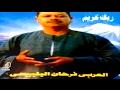 العربي فرحان البلبيسي   موال ربك كريم الجزء الثاني