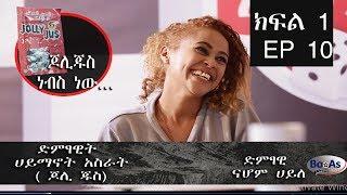 Ethiopia : ዳይስ ጨዋታ ሾው #Dice Game Tv Show Ep 10 Part 1