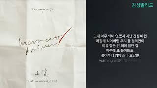 김나영 오답 Feat 이민혁 Of Btob 가사