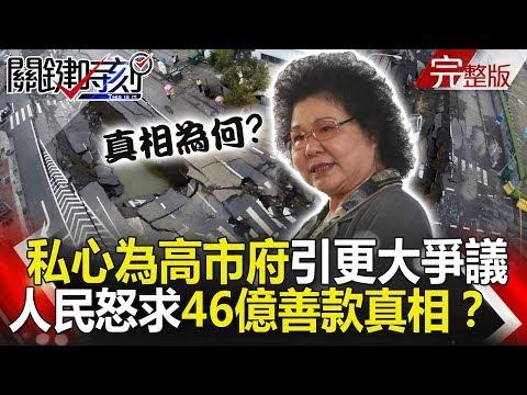 台灣-關鍵時刻-20190124 「私心為高市府」引更大爭議 災民、捐款人怒求氣爆46億善款真相!?