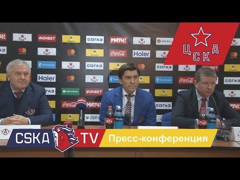 ПХК ЦСКА – ХК «Автомобилист». Пресс-конференция