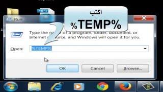حذف فايروس trojan.exe  بدون برامج و بأسهل طريقة | مسح التروجانات بالجهاز بطريقة سهلة