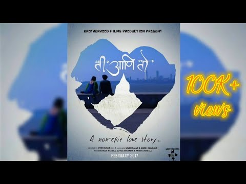 ती आणि ताे (A Non-epic Love story)   Marathi short film     Official video  