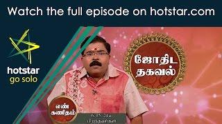 Jothida Thagaval   Episode 91