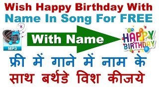 How To Wish Happy Birthday With Their Name In Song For FREE ! Birthday Greetings Song