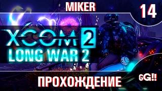 XCOM 2: Long War 2 с Майкером #14
