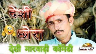 देशी छोरा | Jagdish Rao Special Funny Marwadi Comedy | देसी मारवाड़ी कॉमेडी 2018 PRG