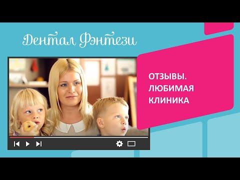 Видео-отзыв «Dental Fantasy»