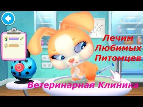 Лечим зверушек в игре Ветеринарная Клиника для Питомцев - Детское игровое видео, Любимые животные.