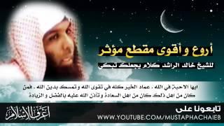 خالد الراشد في اروع مقطع على الاطلاق - كلام يجعلك تبكي