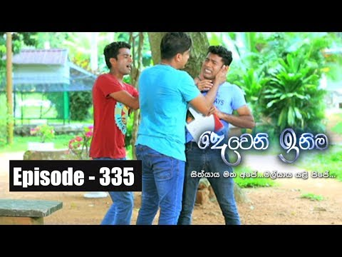 Deweni Inima | Episode 335 18th May 2018