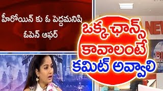Open Offer to Madhavi Latha | Casting Couch Reaches Bigg Boss Telugu Season 2