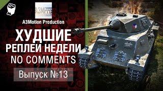 Худшие Реплеи Недели - No Comments №13 - от A3Motion [World of Tanks]