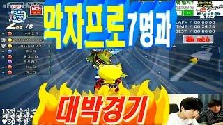 [아프리카tv] 카트라이더(Racing game) 김택환 ★막자프로7명과 대박경기 1편★Entertainment