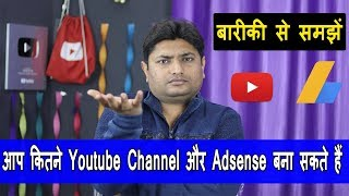 How Many Youtube Channels And Adsense Account Can You Have?   Link Multiple Adsense Account