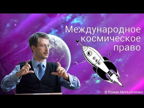 В последние годы развиваются новые виды космической деятельности