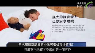 【今天不炒股】還沒跌倒! 小米(01810-HK)再次觸碰空調業