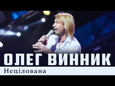Олег Винник — Нецілована