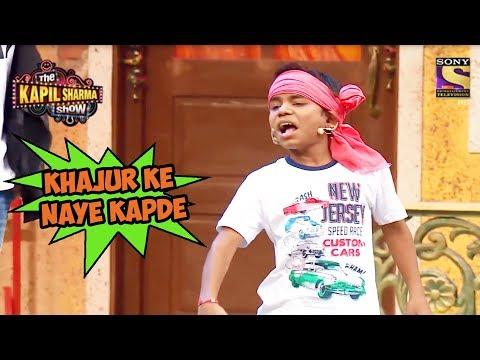 Khajur Ke Naye Kapde - The Kapil Sharma Show thumbnail