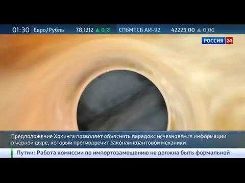 Стивен Хокинг: если вы угодили в черную дыру, не сдавайтесь, выход есть