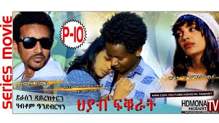 HDMONA - Part - 10 - ህያብ ፍቁራት ብ ሃብቶም ኣንደብርሃን Hyab fkurat by Habtom - New Eritrean Movie 2018