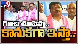TRS leader Maganti Gopinath comments on Mahakutami