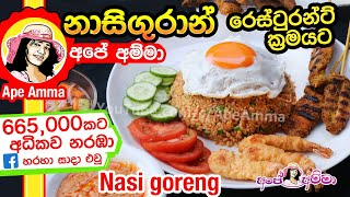 Nasi goreng restaurant style by Apé Amma
