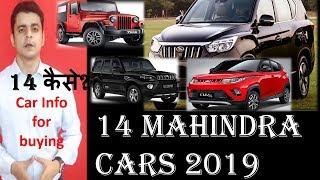 सच में 14 महिंद्रा कार्स? -Mahindra Cars in India.घर बैठे शोरूम Price,Engine,Mileage,Variants  etc.