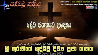 Holy Mass (Season of Holy Week 2021) - 30/03/2021