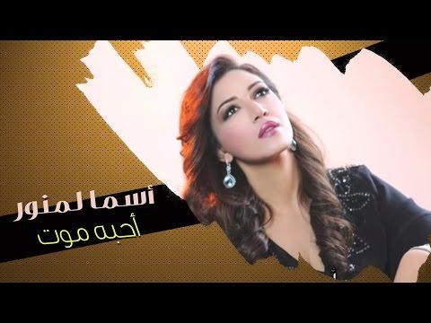Asma Lmnawar - Ahebah Mout (Official Audio) | أسما لمنور - أحبه موت