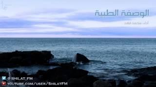 شيلة الوصفة الطبية - محمد فهد