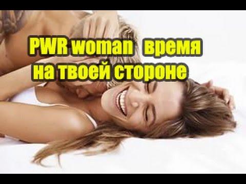 PWR Woman   время на твоей стороне