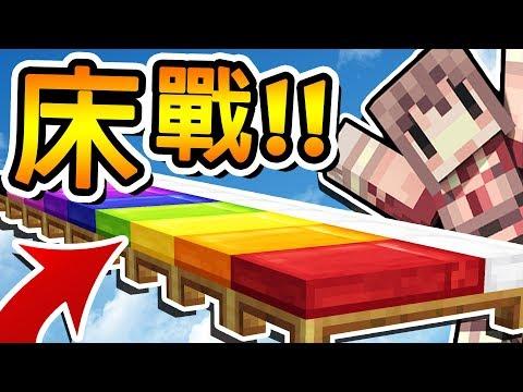 Minecraft 久違の床戰大改版 !! 裝備升級系統、蛋蛋橋 !! | 天空王者回歸 !!