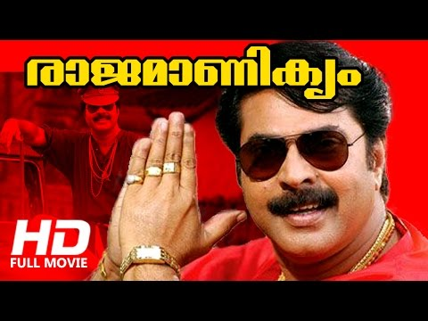 Malayalam Full Movie | Rajamanikyam | Full Hd Movie | Ft. Mammootty, Rahman, Salim Kumar, Padmapriya video