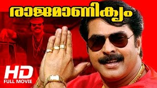 Anwar - Malayalam Full Movie | Rajamanikyam | Full HD Movie | Ft. Mammootty, Rahman, Salim Kumar, Padmapriya
