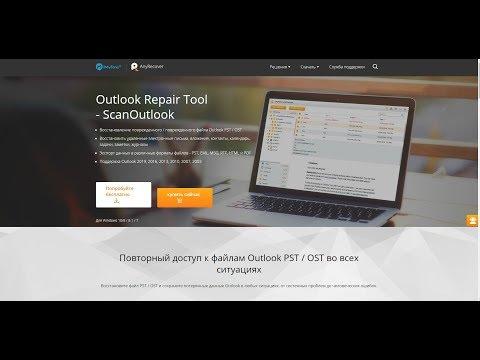 ScanOutlook: Как восстановить электронную почту и другие данные из Outlook