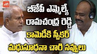 BJP MLA Ramachandra Reddy Funny Speech at Telangana Assembly | Budget Session 2018 | CM KCR |YOYO TV
