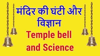 Temple bell and Science
