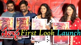 Palasa 1978 Movie First Look Launch | Rakshit, Nakshatra | 2019 Latest Movie Trailers | Silverscreen