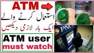 TOP 5 tips for avoiding ATM scams  helpful tips in urdu hindi