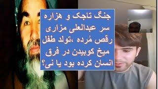 Abdul Ali Mazari || جنگ شدید بین بچه وطندوست و بچه هزاره سر عبدالعلی مزاری بسیار جالب